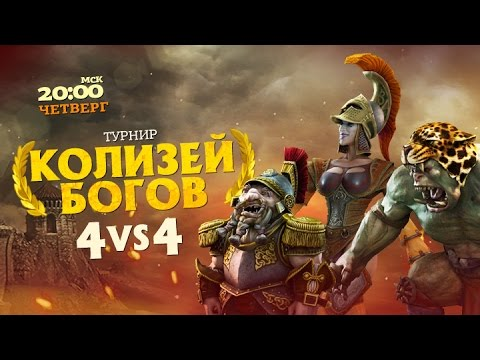 видео: panzar  / Колизей Богов 14.04.2016