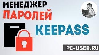 Менеджер паролей KeePass Password Safe.  Краткий обзор