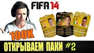 FIFA 14 | ULTIMATE TEAM | ОТКРЫВАЕМ ПАКИ НА 100к | #2