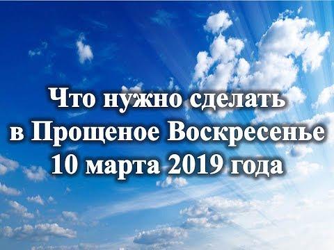 Что нужно сделать в Прощеное Воскресенье 10 марта 2019 года