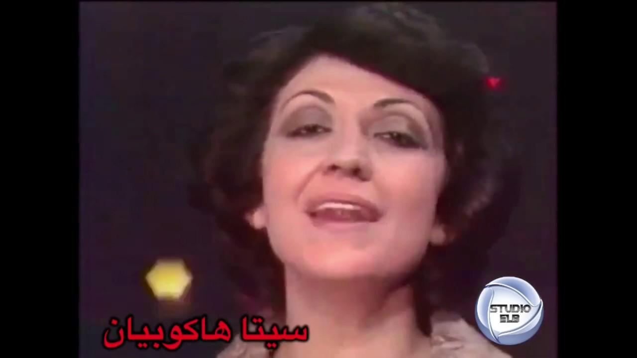 سيتا هاكوبيان دروب الس فر صغيرون Seta Hagopian Droub El Safar Zghayroun Youtube