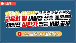 (Live) ◆#기아차 애플카협업어찌되나◆#LG화학 글…