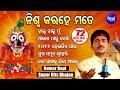 NISWA KARA HE MATE & Other Hit Bhajans Of KUMAR BAPI | Audio Jukebox | Odia Bhaktidhara