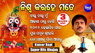 NISWA KARA HE MATE & Other Hit Bhajans of KUMAR BAPI | Audio Jukebox | Odia Bhaktidhara