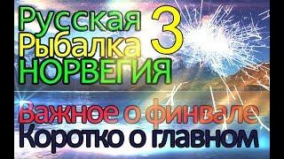 Как за 1 игровой день заработать 1 500 000 денег в русской рыбалке 3.99