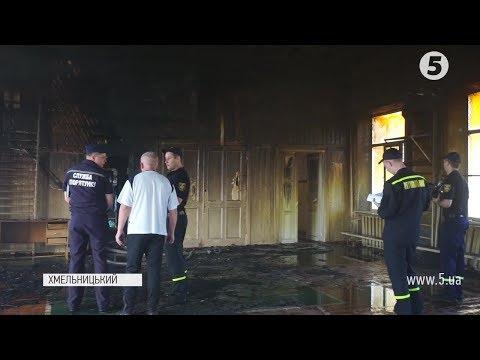 5 канал: Пожежа у школі в Хмельницькому - вщент вигорів спортзал