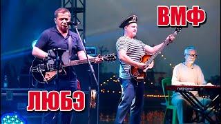 Концерт Любэ на день ВМФ Кронштадт 2014 HD part 3 (Там за туманами)
