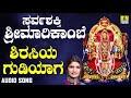 ಶ್ರೀ ಮರಿಕಾಂಬಭಕ್ತಿಗೀತೆಗಳು-Shirasiya Gudiyaga |Sarva Shakthi Sri Marikambe (Audio)