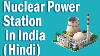 Nuclear and Thermal Power Station in India in Hindi | Static GK