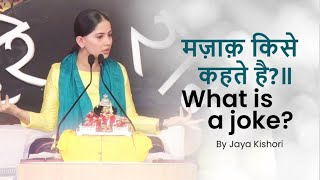 मज़ाक़ किसे कहते है?॥ What is a joke? | Jaya Kishori