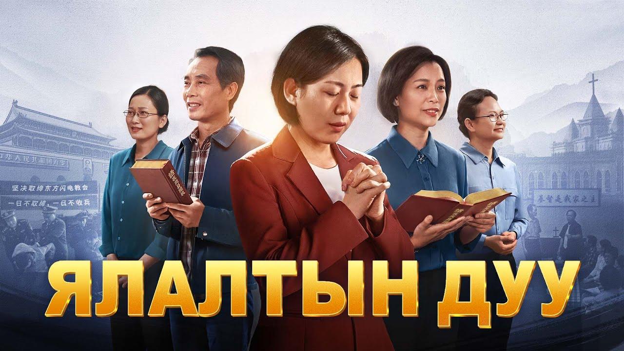 """Христийн сүмийн кино """"Ялалтын дуу"""" Эцсийн өдрүүдийн шүүлтийн ажлын нууцыг илчлэх нь (Монгол хэлээр)"""
