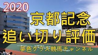 【追い切り評価】2020京都記念!クラージュゲリエは2点良いところがある?