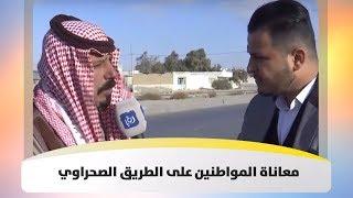 معاناة المواطنين على الطريق الصحراوي