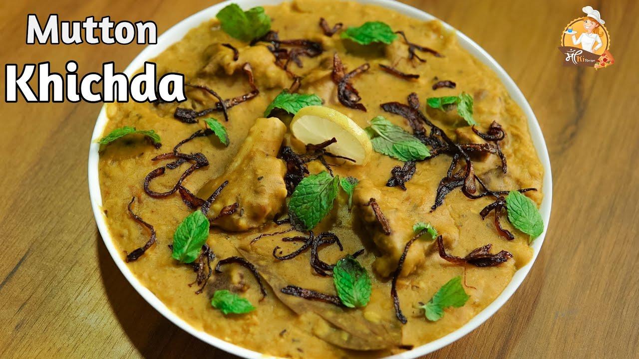Mutton Khichda   Muharram Speacial   Mutton Khichra Recipe   Haleem Recipe   Maa ki recipe