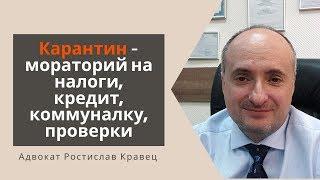 Карантин – мораторий на налоги, кредит, коммуналку, проверки | Адвокат Ростислав Кравец