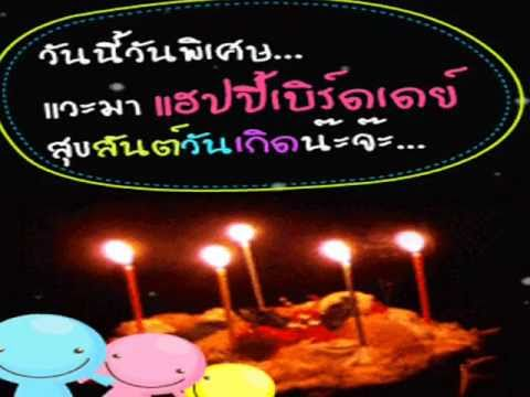 "Happy birthday ""สุขสันต์วันเกิด"""