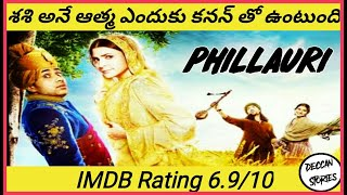 PHILLAURI(2017)Hindi full movie story explained in Telugu Anushka sharma Suraj sharma Deccan stories