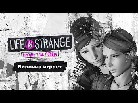 Download Вилочка играет в: Life is strange before the storm / Episode 2