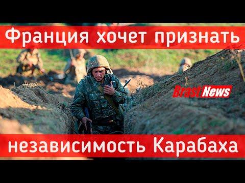 Нагорный Карабах 2020 последние новости: Армения и Азербайджан война сегодня Франция маневрирует