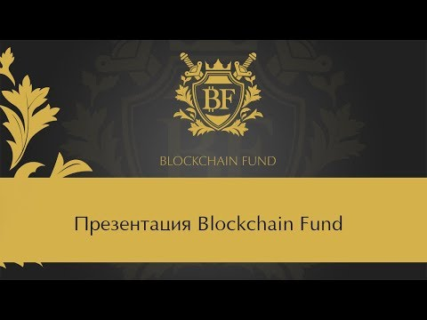 📺 ⭐ Презентация Blockchain Fund, 🎤 05.01.2018