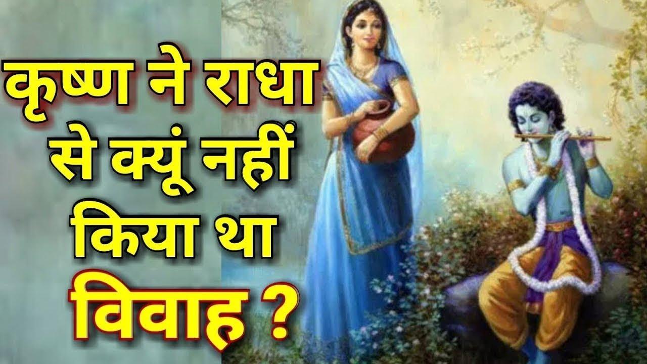 भगवान कृष्ण ने राधा से शादी क्यों नहीं की? Krishna Radha Marriage