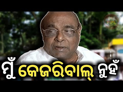 Damodar Rout slams CM Naveen Patnaik and said about Kejriwal-PPL News Odia-Dama Rout Targets BJD