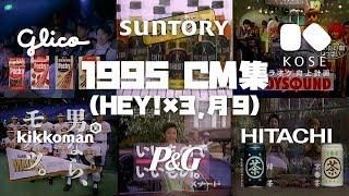 【1995年1~2月】月曜夜CM集(HEY!HEY!HEY!、月9内)@富山