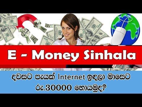 Internet Marketing & Internet Jobs Training In Sri Lanka | අන්තර්ජාලයෙන් සාර්තකව මුදල් උපයන්න