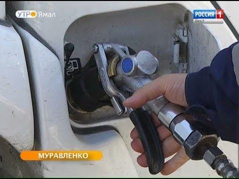 В Муравленко все больше автолюбителей переходят с бензина на газовое топливо