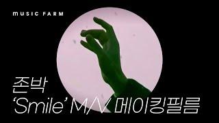 존박 - 스마일 M/V 촬영 현장