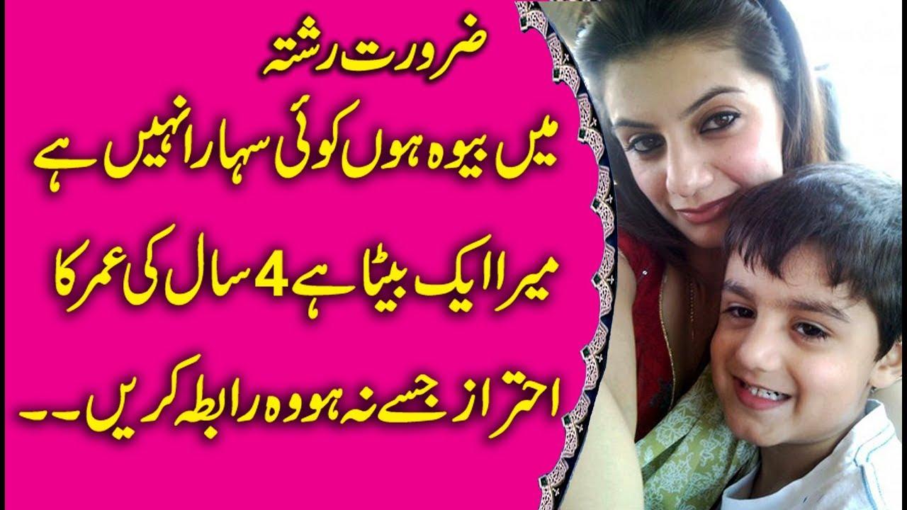 Zarorat e Rishta Widow Women Bridal Proposal Marriage Program details in  urdu hindi by The Marriage Program