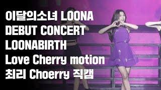 180819 이달의소녀 데뷔콘서트 LOONABIRTH 최리 Love Cherry Motion 직캠