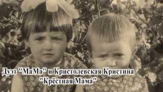 Дуэт МаМа