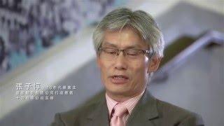 何明華會督銀禧中學校友訪問系列 (五):張子惇