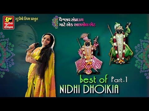 BEST OF SHRINATHJI-1 II BEST OF NIDHI DHODKAI-1 II SHRINATHJI SATSANG