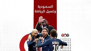 باريس سان جيرمان يلعب في السعودية.. غسيل سمعة أم ترفيه جماهيري؟