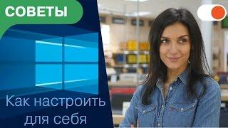 Как настроить Windows 10 под себя | Советы comfy.ua