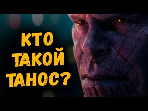 Кто такой Танос? Почему он убил свою мать, победил Мстителей и захватил всю вселенную?