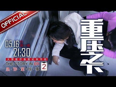 《急诊室的故事》第二季第23期20160516: 女童遭车祸面临截肢 母亲心如刀绞 The Story In ER II EP.23【东方卫视官方超清】