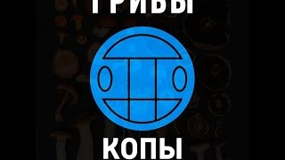 ГРИБЫ - КОПЫ (KROT DNB REMIX)