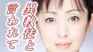 斉藤由貴さん「モルモン教徒」としての人生