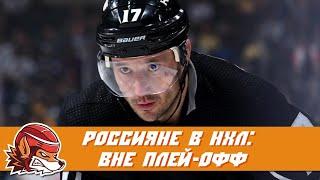 Ковальчук, Дадонов и Георгиев: Наши в НХЛ. Итоги сезона 18-19. [Часть 1]