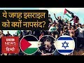Why Israel wants to destroy this Palestine Village? (BBC Hindi)