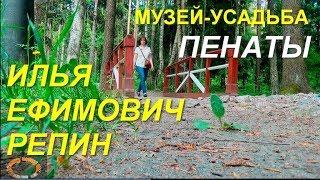 видео Музей-усадьба И. Е. Репина «Пенаты»