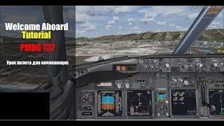 Урок полета для начинающих PMDG 737 [FSX/P3D]