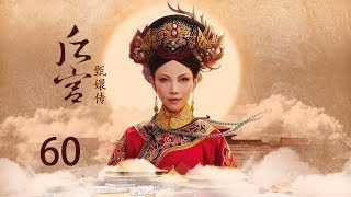 甄嬛传 60 | Empresses in the Palace 60 HD