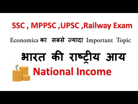 Economics : National Income राष्ट्रीय आय ||SSC/MPPSC/UPSC/Railway Exam