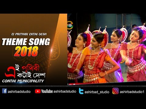 ''এই প্রথিবী একটাই দেশ '' Theme Song || Dona Ganguly Live Dance Performance