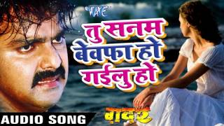 त सनम ब वफ ह गईल ह pawan singh new bhojpuri sad song gadar bhojpuri sad songs 2016 new