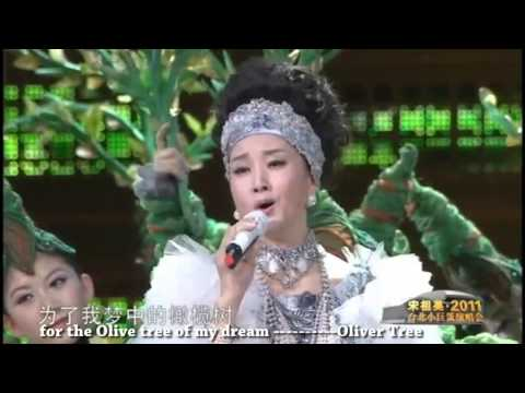 Wander for the dream of Olive Tree with English and Chinese lyrics.